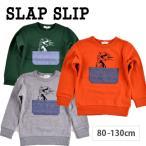 【 SLAP SLIP / スラップスリップ 】 裏毛ダンガリーポケット恐竜プリントトレーナー 子供服 BeBe ベベ BUZZFUZZ バズファズ アウトレット 男の子