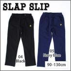 【ネット・アウトレット限定】【SLAP SLIP/スラップスリップ】eくん刺繍入りベアインレーパンツ/90-130cm