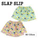 【 SLAP SLIP / スラップスリップ 】 花柄 スカートパンツ 子供服 BeBe ベベ BUZZFUZZ バズファズ アウトレット 女の子 80 90 100 110 120 130