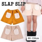 【 SLAP SLIP / スラップスリップ 】 裏起毛コールテンボアポケットショートパンツ 子供服 BeBe ベベ BUZZFUZZ バズファズ アウトレット 女の子