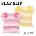 子供服 BEBE ベベ 女の子 半袖Tシャツ SLAP SLIP スラップスリップ ボーダー袖リボン半袖Tシャツ G-1 810