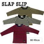 【SLAP SLIP/スラップスリップ】 ボーダー 長袖 Tシャツ 子供服 BeBe ベベ アウトレット 男の子 80 90 100