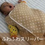 ベビースリーパー 日本製 スリーパー ベビー布団 寝冷え防止 綿毛布
