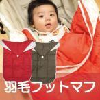 羽毛フットマフ 日本製 綿100% ホワイトダック フェザー