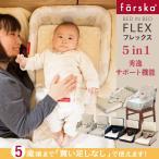 ファルスカ ベッドインベッド フレックス ベビーベッド 折りたたみ 持ち運び 添い寝 お座りサポート ラッピング可