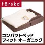 ベビーベッド 折りたたみ 持ち運び 添い寝 ファルスカ コンパクトベッドフィット オーガニックモカ