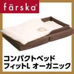 ベビーベッド 折りたたみ 持ち運び 添い寝 ファルスカ コンパクトベッドフィットL オーガニックモカ