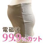 電磁波ブロック腹巻 シンプリーグッド 妊婦 電磁波ブロック