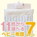 ベビー布団セット 日本製 洗えるベビー布団 7点 必要最小限 ラッピング可