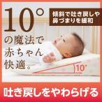 ベビー枕 日本製 洗える スリーピングピロー 吐き戻し防止 6重ガーゼ 赤ちゃんまくら ラッピング可