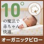 ベビー枕 日本製 洗える スリーピングピロー 吐き戻し防止 オーガニックコットン 赤ちゃんまくら ラッピング可