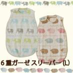 ベビースリーパー 日本製 スリーパー 綿100% 6重ガーゼ (Lサイズ) 洗濯可能 ネコポス対応送料無料 代引き不可 日時指定不可