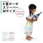 ベビースリーパー 日本製 スリーパー 綿100% 6重ガーゼ ドレスコンビ Mサイズ 3歳ごろまで 洗濯可能 ネコポス対応送料無料 代引き不可 日時指定不可