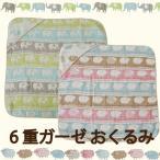 ベビーおくるみ 日本製  綿100% 6重ガーゼ アフガン ぞう・ひつじ 洗濯可能
