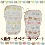 ベビーカーシート ベビーチェアシート 日本製 綿100% 6重ガーゼ ぞう・ひつじ 洗濯可能 ネコポス対応 送料無料 代引き不可 日時指定不可