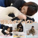 長く使える4WAY マイクロビーズ授乳クッション☆抱き枕としても♪