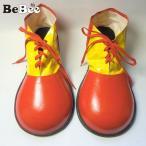 ピエロ/ジャイアントシューズ/靴/シューズ/大きい/ビッグサイズ/コスチューム/衣装/パーティーグッズ/ハロウィン/パーティー/ダンス/文化祭