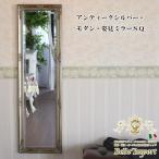 アンティークシルバー・モダン・姿見ミラーSQ 鏡 姿見 額入り 壁掛け インテリア アンティーク家具調 クラシック調
