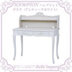 ハンプトン2 デスク(アンティーク家具ホワイト) ヨーロピアン 猫 姫系 ロココ調 インテリア アンティーク家具 イタリア家具