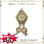 置時計・アイボリーゴールド ヨーロピアン 時計 クロック 姫系 ロココ調 インテリア アンティーク家具 イタリア家具