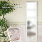 アンティークホワイト・エレガント・姿見ミラーSQ 鏡 姿見 額入り 壁掛け インテリア アンティーク家具調 クラシック調