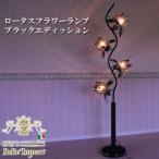 照明 フロアランプ アンティーク調 ヨーロピアン エレガント ロマンティック 姫系 デザインロータスフラワーランプ ブラックエディッション