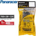 panaracer(パナレーサー) Super Tube 0TW728-32LF-SP W/O 700×28〜32C 仏式48mm 自転車 チューブ