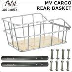 (ポイント10倍) AKI WORLD MV-CARGO REAR BASKET シルバー アロイ/ ウッド 自転車 バスケット かご