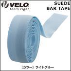 セール AKI WORLD (VELO) SUEDE BAR TAPE ライトブルー バーテープ