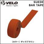 AKI WORLD (VELO) SUEDE BAR TAPE 200X3CM ダックブラウン バーテープ