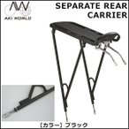 AKI WORLD SEPARATE REAR CARRIER ブラック