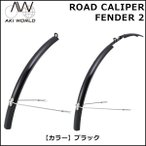 AKI WORLD ROAD CALIPER FENDER 2 ブラック 泥よけ