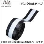 AKI WORLD パンク防止テープ 700C 23X2250mm
