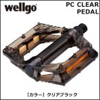 AKI WORLD PC CLEAR PEDAL クリアブラック ペダル bebike