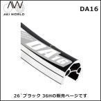 (ポイント10倍) セール AKI WORLD DA16 26`ブラック 36H リム