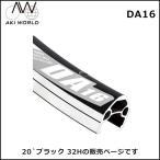 セール AKI WORLD DA16 20`ブラック 32H リム
