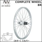 AKI WORLD COMPLETE WHEEL 8R 自転車 ホイール(リア)