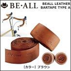 セール BE ALL 限定 BEALL LEATHER BARTAPE TYPE A ブラウン 2000/30MM バーテープ