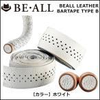 セール BE ALL 限定 BEALL LEATHER BARTAPE TYPE B ホワイト 2000/30MM バーテープ