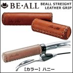 (ポイント10倍) セール BE ALL 限定 BEALL STREIGHT LEATHER GRIP ハニー 125/125mm グリップ