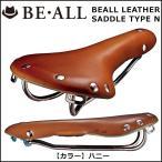 セール BE ALL 限定 LEATHER SADDLE TYPE N ハにー 280×155MM 自転車 サドル
