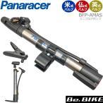 ミニフロアポンプ panaracer(パナレーサー) 携帯用 自転車 空気入れ(米式・仏式・英式バルブ対応、浮き輪用アダプター・ボール用アダプター付)