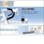 バイクリボン バーテープ EOLO RETRO (エオロレトロ)