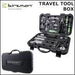 (ポイント10倍) BIRZMAN TRAVEL TOOL BOX 自転車 工具