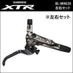 BL-M9020│シマノ XTR ブレーキレバー 左右セット (IBLM9020PA) Shimano XTR M9000シリーズ トレイル用 自転車