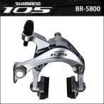 シマノ SHIMANO 105 BR-5800 デュアルピボット・ブレーキキャリパー 前後セット ピュアシルバー (IBR5800A82S)