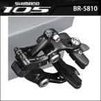 シマノ SHIMANO 105 BR-5810-R ダイレクトマウントタイプ・ブレーキキャリパー リア用(IBR5810R82) R55C4シュー 105 5800シリーズ
