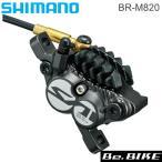 BR-M820 ハイドローリック・ディスクブレーキキャリパー(IBRM820MPMF) SAINT 自転車 ロード シマノ
