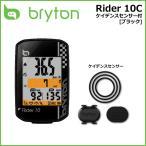 Bryton (ブライトン) Rider 10C 【ケイデンスセンサー付】 GPSサイクルコンピューター [ブラック]