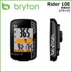 Bryton (ブライトン) Rider 10E 【本体のみ】 GPSサイクルコンピューター [ブラック] 国内正規品